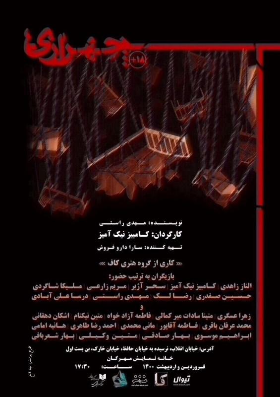 92943_chehrazi2_image.2d42c6